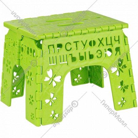 Табурет складной детский «Алфавит» М4961.