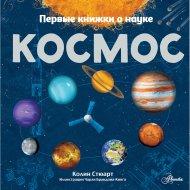 Книга «Космос».