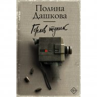 Книга «Горлов тупик».