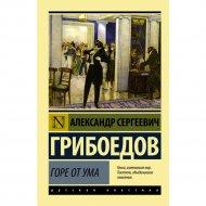 Книга «Горе от ума».