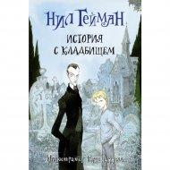 Книга «История с кладбищем».