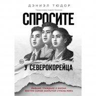 Книга «Спросите у северокорейца».