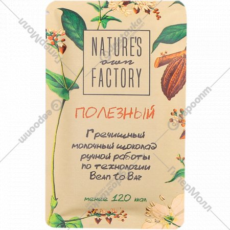 Шоколад гречишный «Nature's own factory» молочный, 20 г.