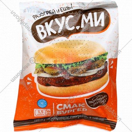 Смак бургер