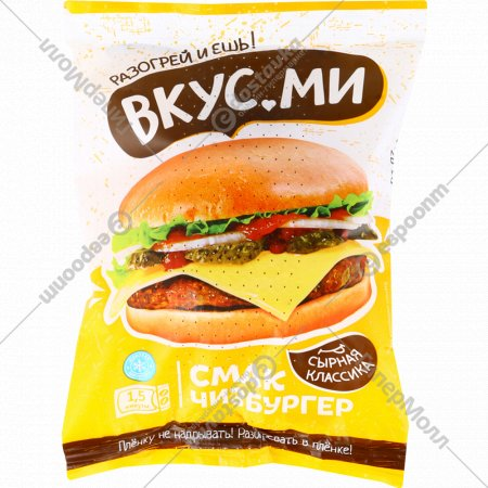 Смак чизбургер