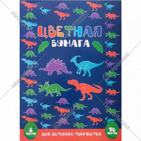 Бумага цветная «Динозавр» 8 цветов, 16 листов