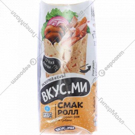 Смак ролл «Вкус.ми» с куриным филе и грибами, 170 г