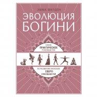 Книга «Эволюция богини».