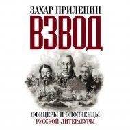 Книга «Взвод. Офицеры и ополченцы русской литературы».