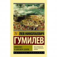 Книга «Этногенез и биосфера Земли».