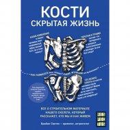 Книга «Кости: скрытая жизнь».