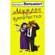 Книга «Мужлан и флейтистка».