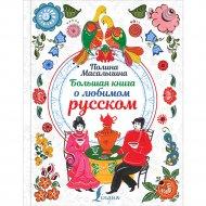 Книга «Большая книга о любимом русском».