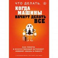 Книга «Что делать, когда машины начнут делать все».