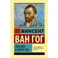 Книга «Письма к брату Тео».