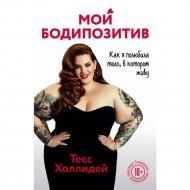 Книга «Мой бодипозитив».
