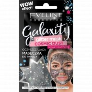 Маска гелевая «Eveline» Galaxity Glitter Mask, 10 мл.