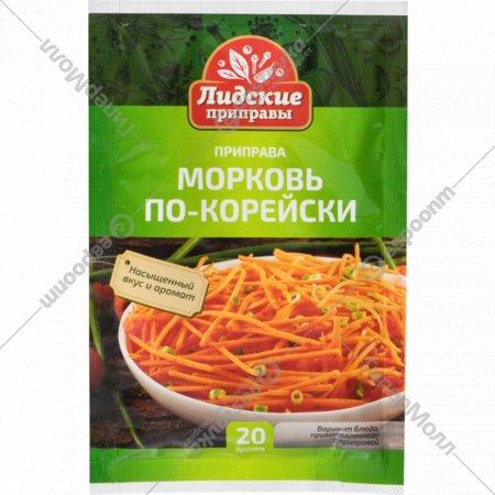 Приправа «Лидские приправы» морковь по-корейски, 20 г.