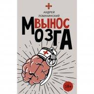 Книга «Вынос мозга».