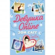 Книга «Девушка Online».