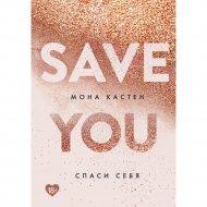Книга «Спаси себя. Книга 2».
