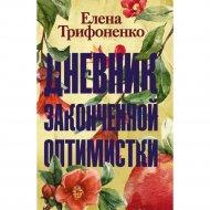 Книга «Дневник законченной оптимистки».