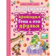 Книга «Крокодил Гена и его друзья».
