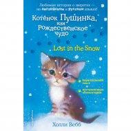 Книга «Котенок Пушинка, или Рождественское чудо. Lost in the Snow».