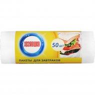 Пакеты «Хозяюшка» для завтраков, 25х32 см, 50 шт