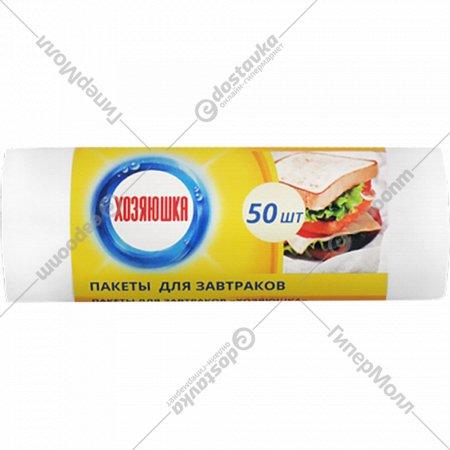 Пакеты для завтраков «Хозяюшка» 50 шт.