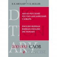 Книга «Англо-русский русско-английский словарь. 100 000 слов».