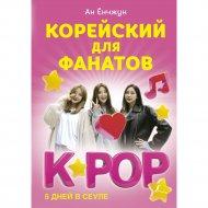 Книга «Корейский для фанатов K-Pор».