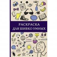 Книга «Раскраска для шибко умных».