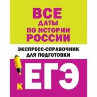Книга «Все даты по истории России. Экспресс-справочник».