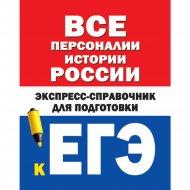 Книга «Все персоналии истории России. Экспресс-справочник».