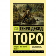 Книга «Уолден, или Жизнь в лесу».
