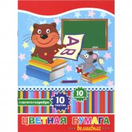 Набор цветной бумаги «Кот и мышка» 10цв,10 л.