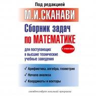 Книга «Сборник задач по математике для поступающих».