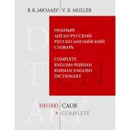 Книга «Полный англо-русский русско-английский словарь. 300 000 слов».