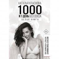 Книга «1000 и 1 день без секса. Белая книга.».