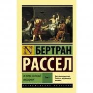 Книга «История западной философии [В 2 томах] Том 1».