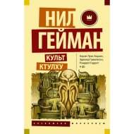 Книга «Культ Ктулху».