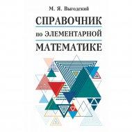 Книга «Справочник по элементарной математике».