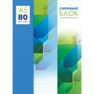Сменный блок «BG» А5, в клетку, 80 листов