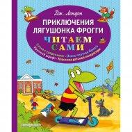 Книга «Приключения лягушонка Фрогги».