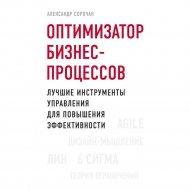 Книга «Оптимизатор бизнес-процессов».