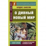 Книга «О дивный новый мир».