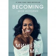 Книга «Becoming. Моя история».