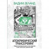 Книга «Апокрифический Трансерфинг. 3-е издание».