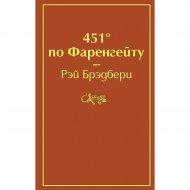 Книга «451' по фаренгейту».